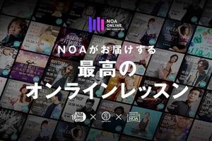【NOA ONLINE】NOA ONLINEスタート! ヨガ、ダンスの オンラインレッスン 今なら1週間無料!!